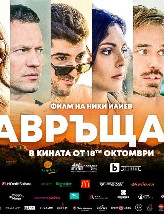10 places from the most watched Bulgarian film in 2019